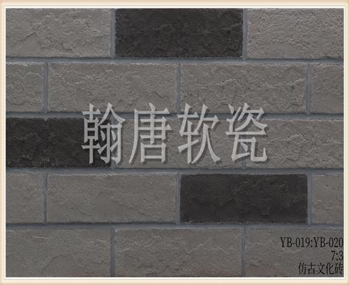 处理软瓷砖表面光滑的技术