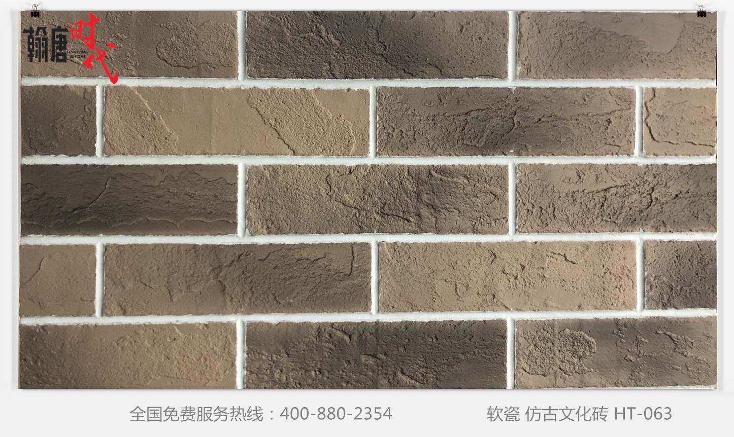 软瓷仿古文化砖