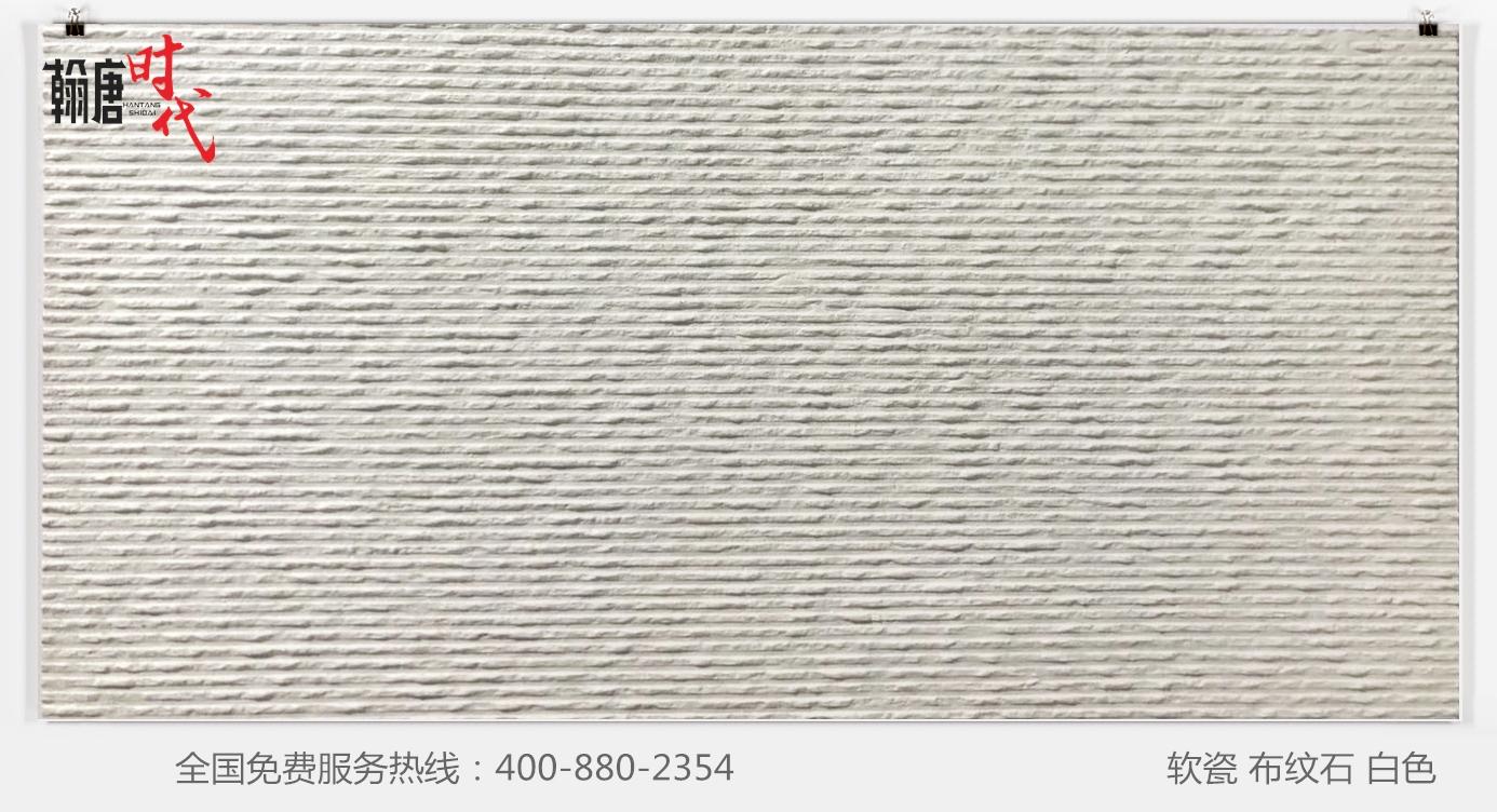 软瓷布纹石