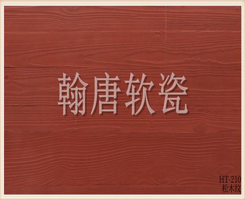 翰唐软瓷_松木纹_HT-210