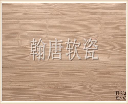 翰唐软瓷_松木纹_HT-253