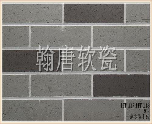 翰唐软瓷_窑变陶土砖_HT-117:HT-118(8:2)