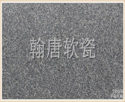 翰唐软瓷_平面灰麻_YB-060