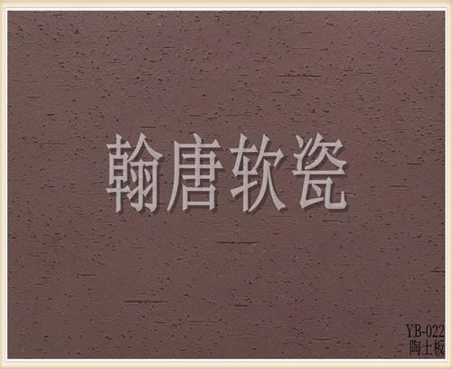 翰唐软瓷_陶土板_YB-022
