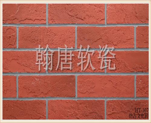 翰唐软瓷_文化砖_HT-107