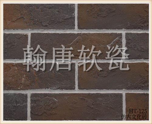 翰唐软瓷_文化砖_HT-125