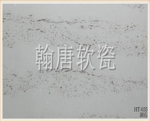 翰唐软瓷_洞石_HT-035