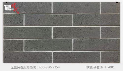 软瓷砂岩砖