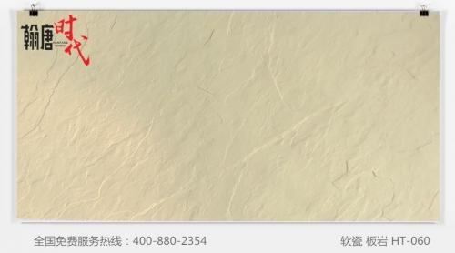 广东软瓷板岩