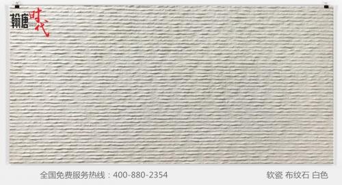 广东软瓷布纹石