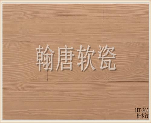 翰唐软瓷_松木纹_HT-205