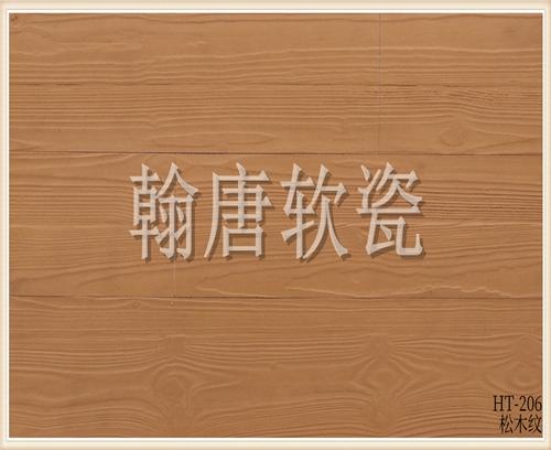 翰唐软瓷_松木纹_HT-206