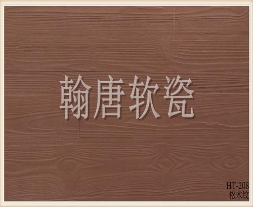 翰唐软瓷_松木纹_HT-208