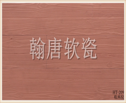 翰唐软瓷_松木纹_HT-209