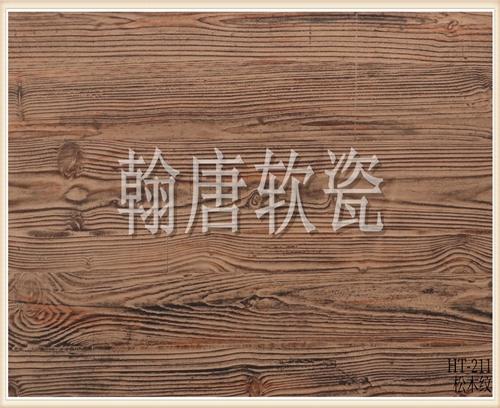 翰唐软瓷_松木纹_HT-211