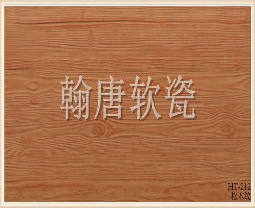 翰唐软瓷_松木纹_HT-212
