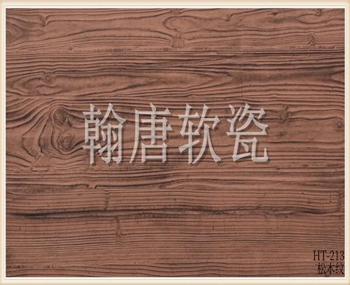 翰唐软瓷_松木纹_HT-213