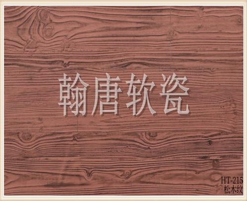 翰唐软瓷_松木纹_HT-215