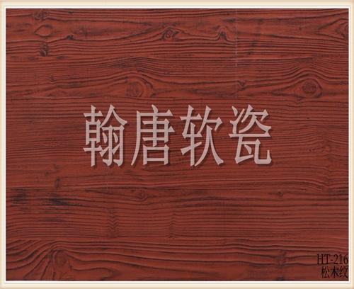 翰唐软瓷_松木纹_HT-216
