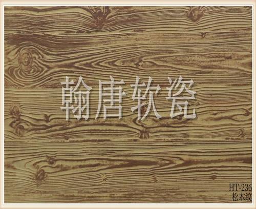 上海翰唐软瓷_松木纹_HT-236