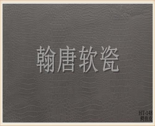 翰唐软瓷_鳄鱼皮纹_HT-148