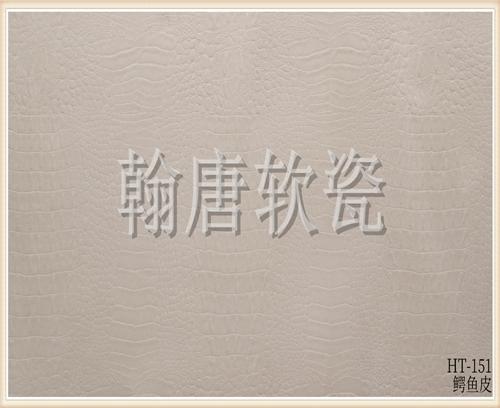 翰唐软瓷_鳄鱼皮纹_HT-151