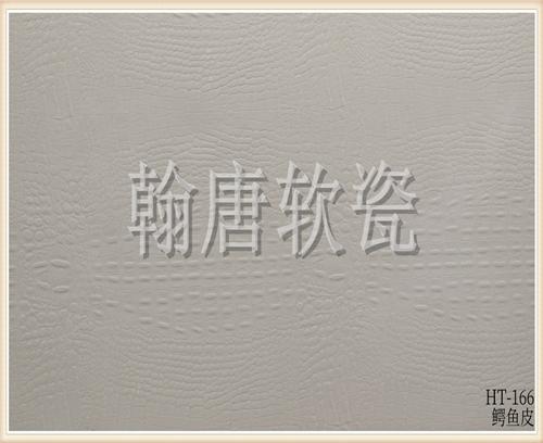 翰唐软瓷_鳄鱼皮纹_HT-166