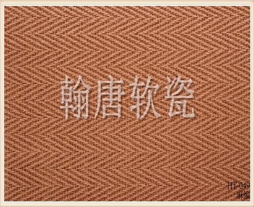 上海翰唐软瓷_麻编_HT-049