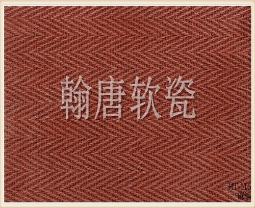 翰唐软瓷_麻编_HT-116