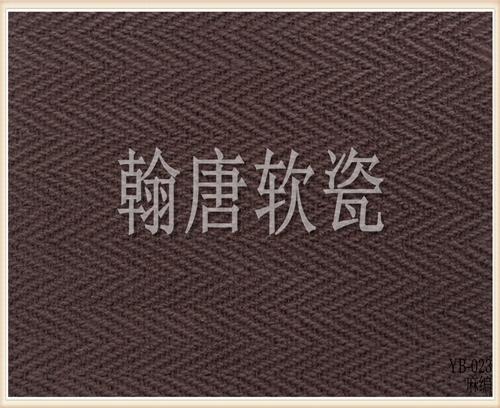 翰唐软瓷_麻编_YB-023