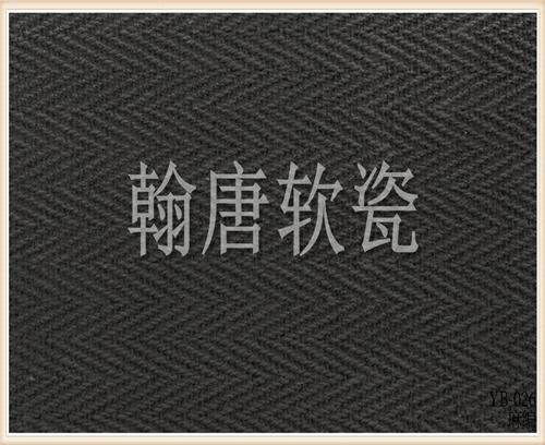 翰唐软瓷_麻编_YB-026