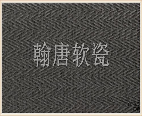 翰唐软瓷_麻编_YB-027
