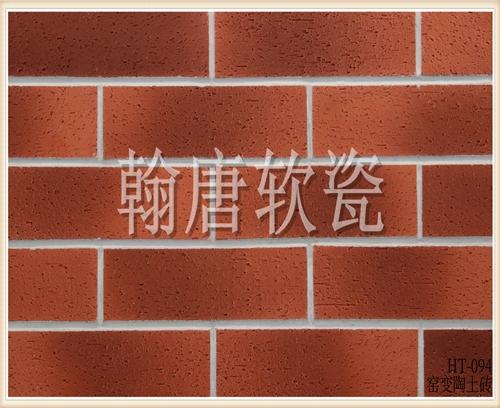 翰唐软瓷_窑变陶土砖_HT-094