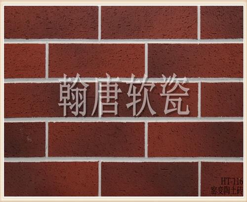 翰唐软瓷_窑变陶土砖_HT-116