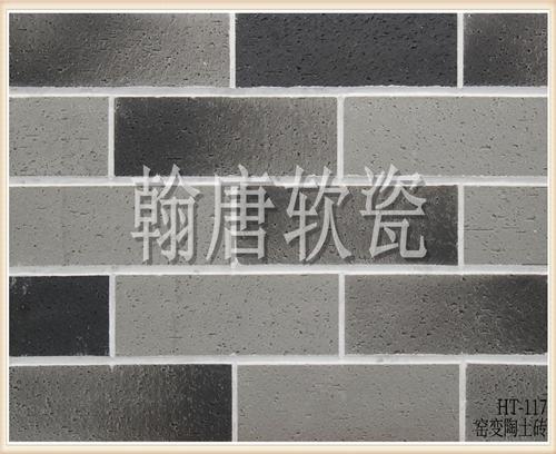 翰唐软瓷_窑变陶土砖_HT-117