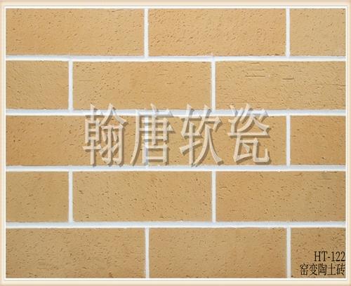 翰唐软瓷_窑变陶土砖_HT-122