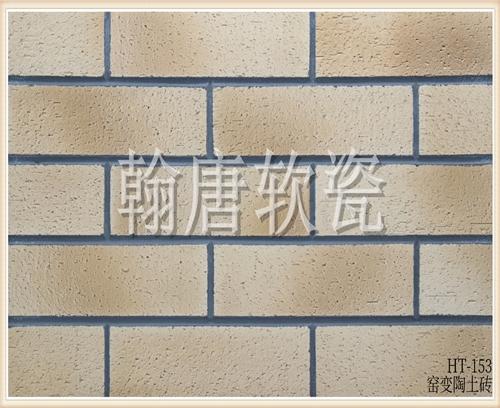 翰唐软瓷_窑变陶土砖_HT-153