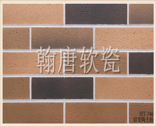翰唐软瓷_窑变陶土砖_HT-746