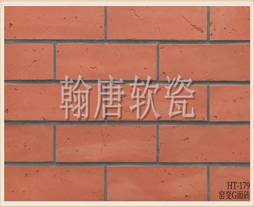 翰唐软瓷_窑变G面砖_HT-179