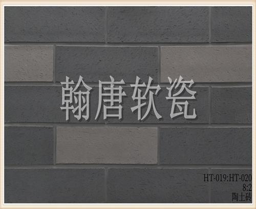 翰唐软瓷_陶土砖_HT-019:HT-020(8:2)