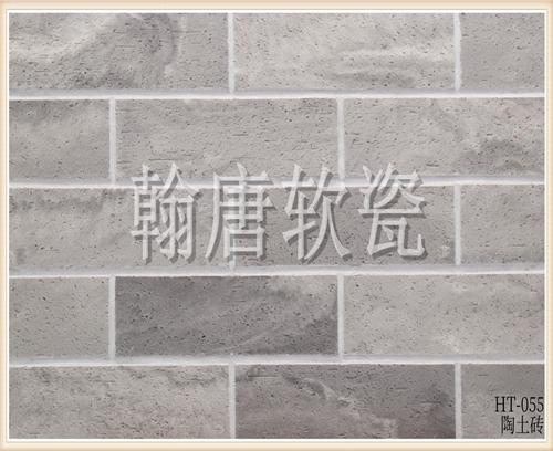 翰唐软瓷_陶土砖_HT-055