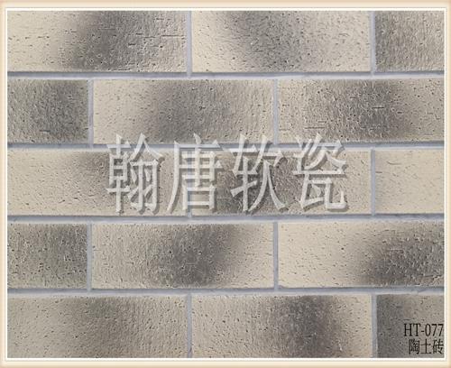 翰唐软瓷_陶土砖_HT-077