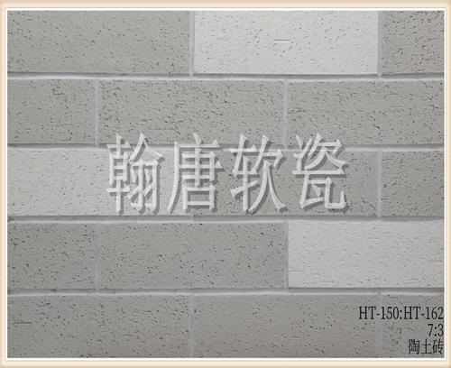 翰唐软瓷_陶土砖_HT-150:HT-162(7:3)