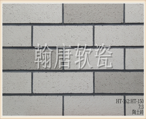 翰唐软瓷_陶土砖_HT-162:HT-150(7:3)