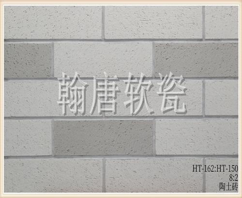 翰唐软瓷_陶土砖_HT-162:HT-150(8:2)