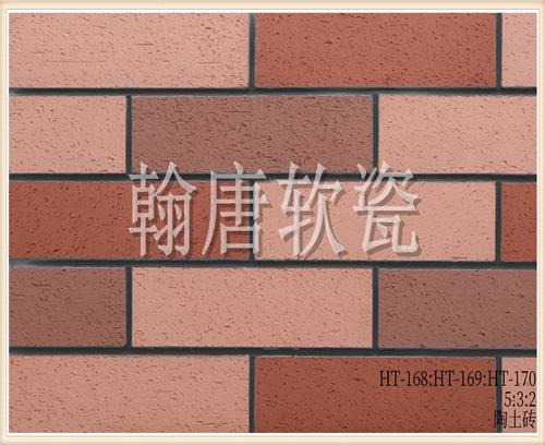 翰唐软瓷_陶土砖_HT-168:HT-169:HT-170(5:3:2)