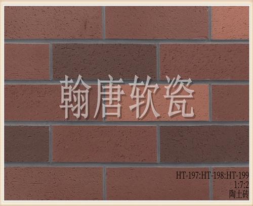 翰唐软瓷_陶土砖_HT-197:HT-198:HT-199(1:7:2)