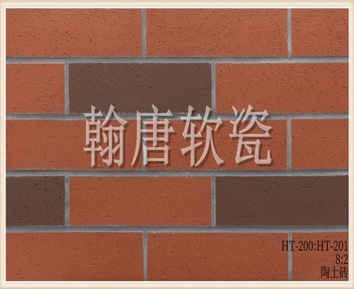 翰唐软瓷_陶土砖_HT-200:HT-201(8:2)