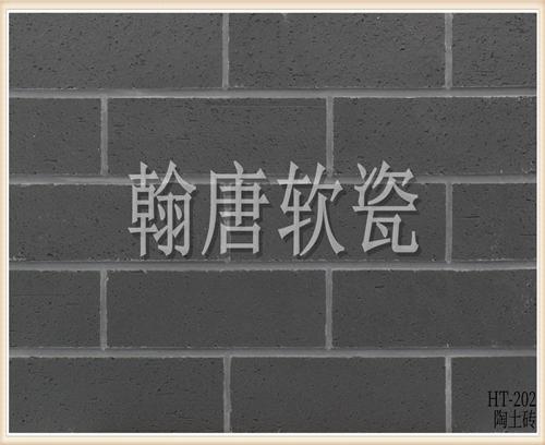 翰唐软瓷_陶土砖_HT-202