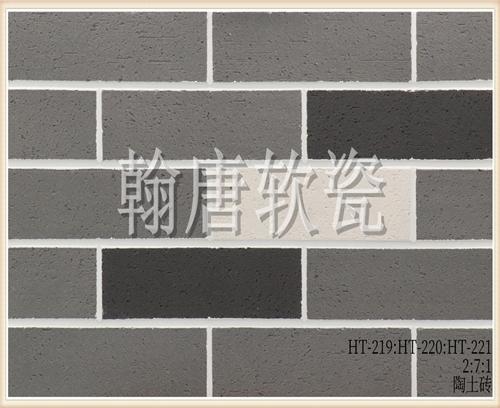 翰唐软瓷_陶土砖_HT-219:HT-220:HT-221(2:7:1)